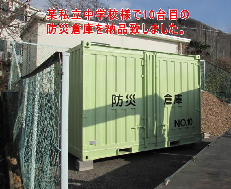 10台目の防災倉庫を・・・