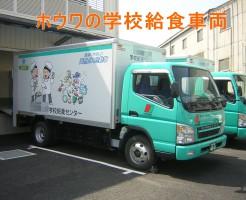 今日は学校給食配送車両を簡単にご紹介。