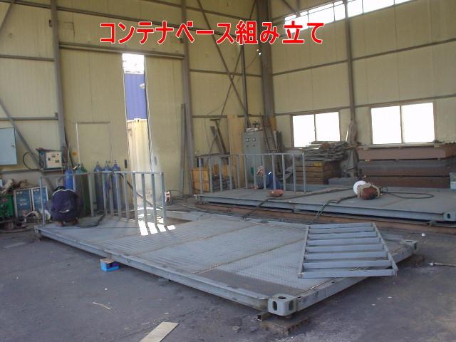 コンテナの製造工程を簡単にご紹介。