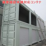 kenchikukakunincontainer