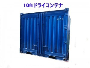 10ftdry-300x225