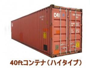 40ft96dry1-300x225