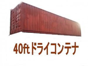 40ftdry1-300x225