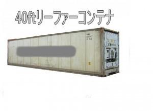 40ftref-300x217