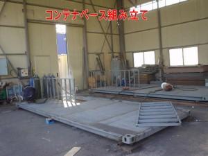 containerbersu-300x225