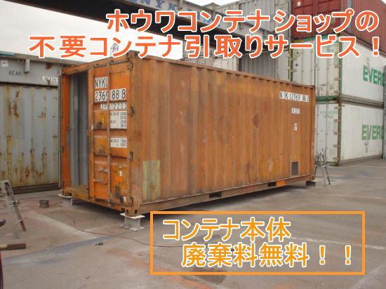 containerhikitori