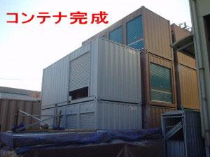 containerkansei-300x225