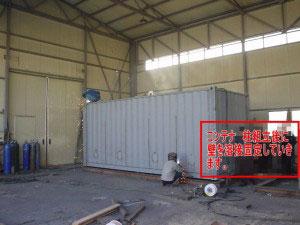 containerseizou-300x225