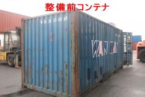 cuukocontainer-300x200