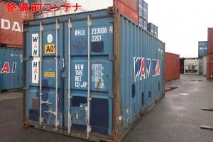 cuukocontainer1-300x200