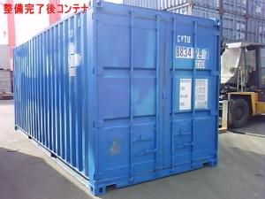 cuukocontainer2-300x225