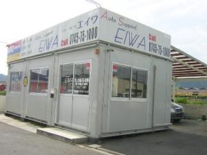 eiwasama0005-300x225