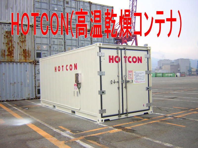 高温乾燥庫コンテナ