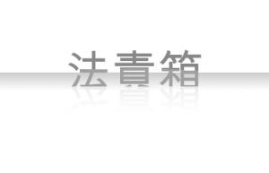 housekibako1-300x193