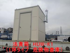 huwk1-300x225