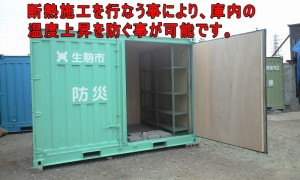ikomasibousai11-300x180