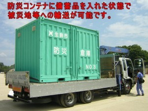ikomasibousai2-300x225