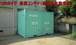 市役所の防災倉庫(生駒市役所様)