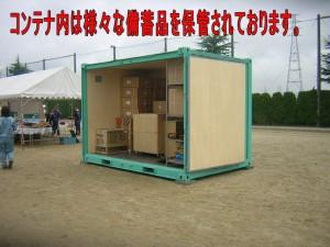 ikomasibousai4-300x225