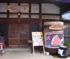 味噌製造会社の倉庫
