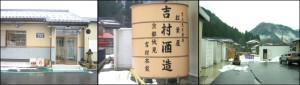 酒造会社の倉庫