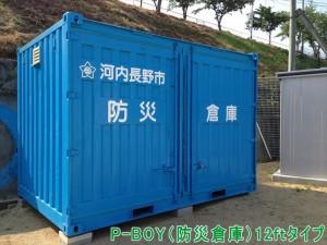 kawachinaganosisama3-300x225