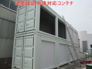 kenchikukakunincontainer-300x225