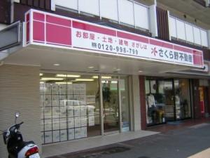 sakuranofudousan-300x225