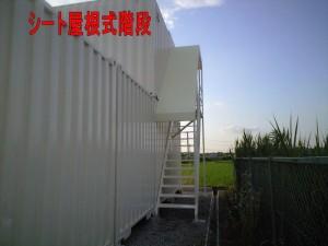 si-toyanekaidan-300x225