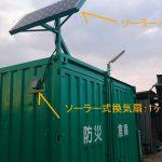 ソーラーパネル取付例