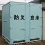 ちびコン仕様防災倉庫コンテナ(新品のみ)