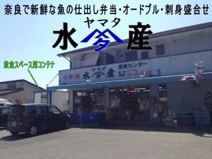 yamatasuisansama-300x225