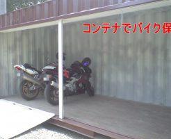 バイク保管コンテナのご紹介