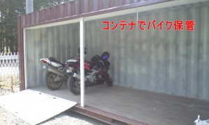 bikecontainer1
