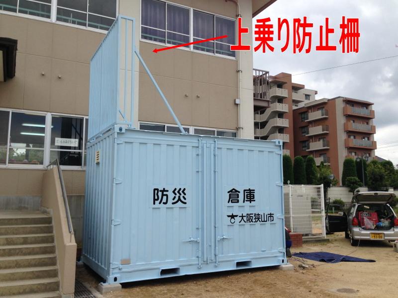 大阪で防災倉庫の納品