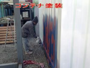 containerpeint