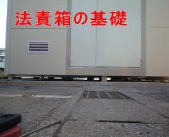 危険物倉庫の基礎注意点
