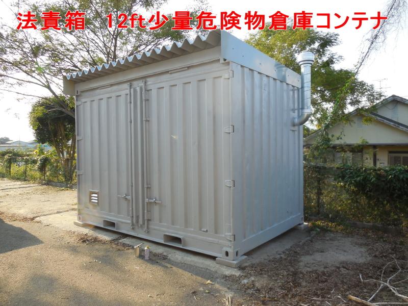 12ft少量危険物倉庫【法責箱】の設置