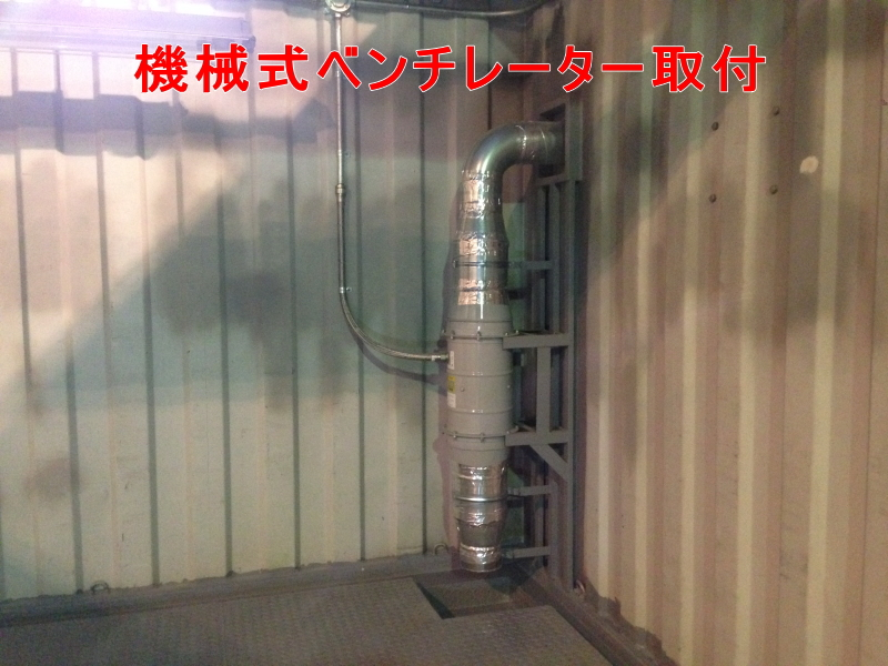 少量危険物倉庫のコンテナタイプ