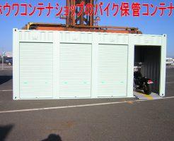 バイク保管コンテナ(4台収納タイプ)
