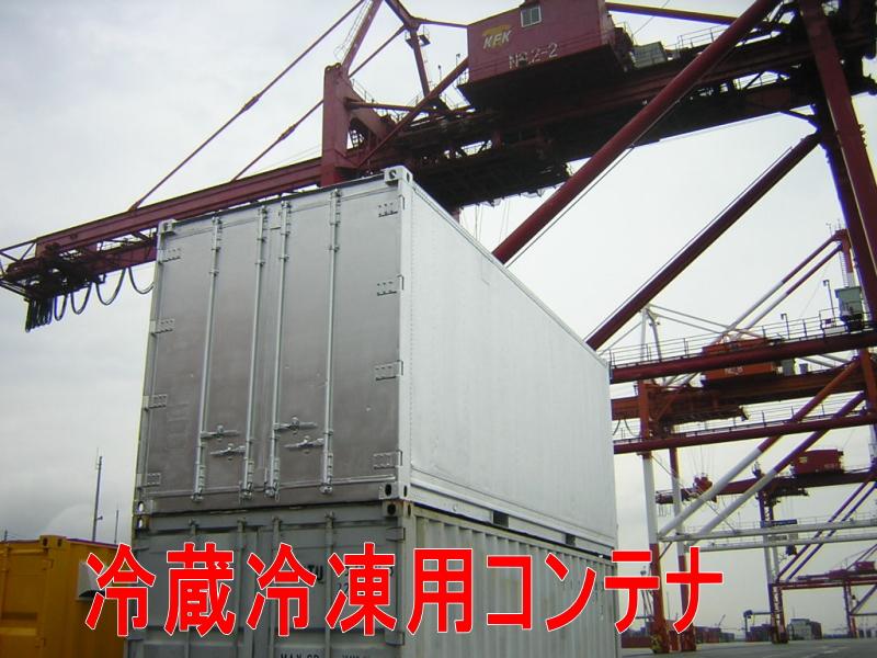 ドライコンテナと冷蔵冷凍用コンテナの構造の違い