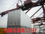 低温倉庫としての使用例