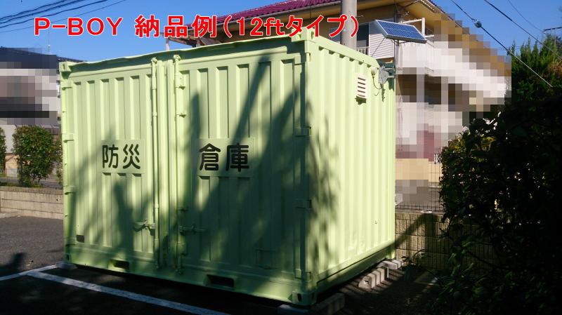 12ft防災倉庫P-BOYの納品