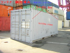 containerkouzaiatumi