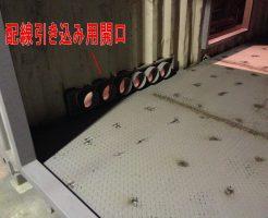 コンテナの配線引き込み口改造