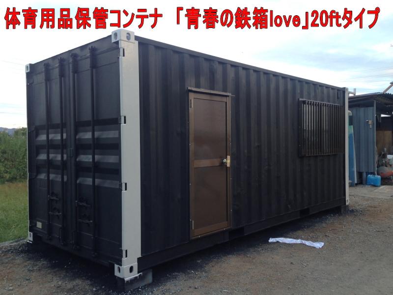 青春の鉄箱love20ftタイプ