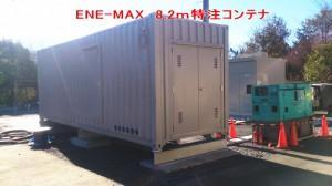8.2m enemax