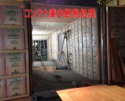 コンテナ庫内の断熱施工