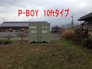 p-boy10ft