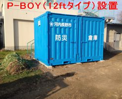 防災倉庫(P-BOY)の設置例